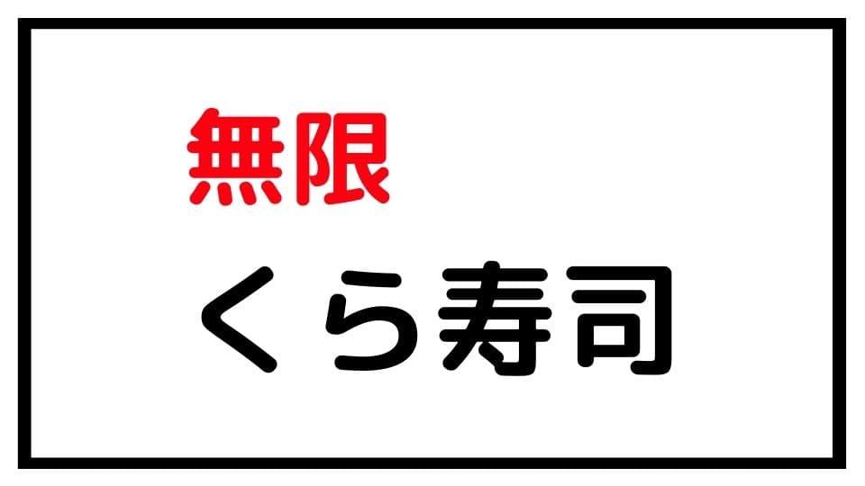 To くらずし go