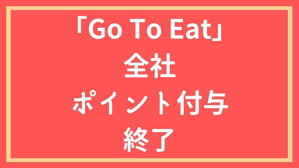 ポイント eat 付与 to go